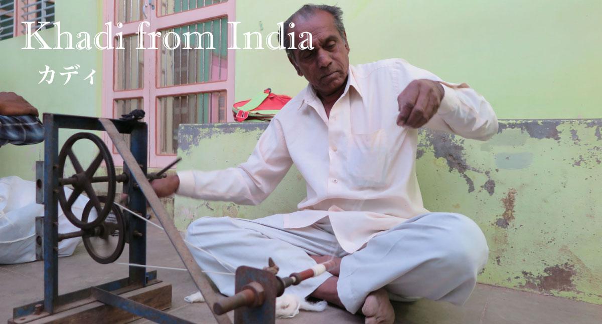 インドの素朴な布、カディー