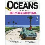OCEANS2018年7月号