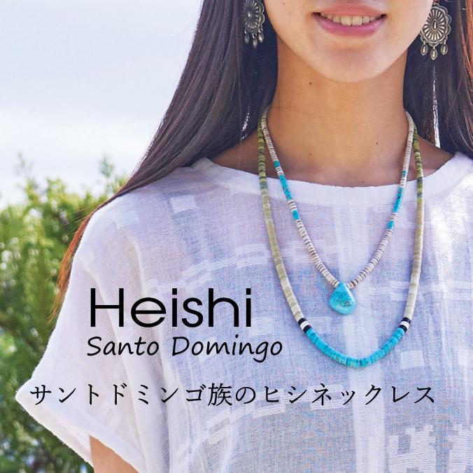 heishi-0