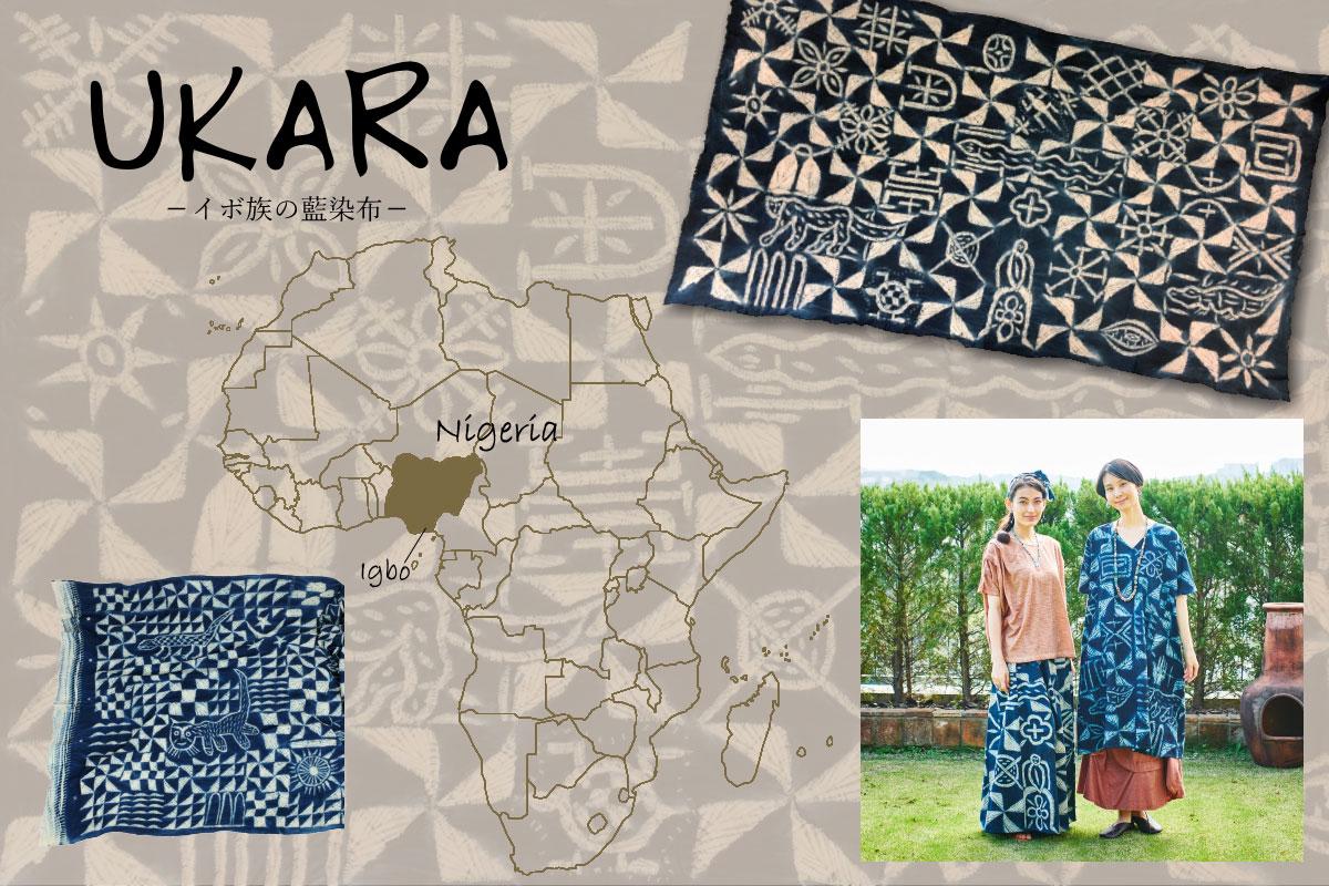 アフリカ雑貨で彩る、モダン・インテリア 『ウカラ』の物語