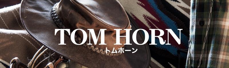 トムホーン